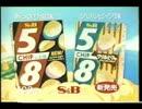 【懐かCM】 S&B 5/8チップス 1989年頃
