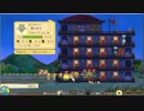 【メゾン・ド・魔王】オンボロアパートから世界征服! part14【実況】