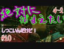 【Dead by Daylight】#10「殺人鬼側(case_d-2)」