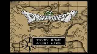【過去生】【実況】 T-ドラゴンクエスト 第1回【初見】【五時起き】