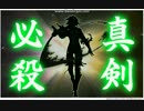 【刀剣乱舞】大典太光世【真剣必殺】