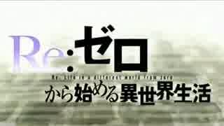 Re:ゼロのアマデウス2