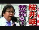 ①[桜井誠] オレンジ☆ラジオ/ 桜井新党を作る! 2016.08.16