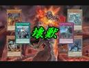 【遊戯王ADS】壊獣