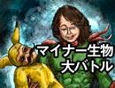 マクガイヤーゼミ 特別編「マイナー生物大バトル」