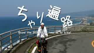 【ゆっくり】 ちゃり遍路 / 06話 土佐、黒潮の路