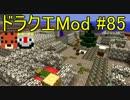 【Minecraft】ドラゴンクエスト サバンナの戦士たち #85【DQM4実況】