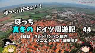 【ゆっくり】ドイツ周遊記 44 ネルトリンゲン ダニエルの塔 後編