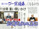 「おそるべき天皇 生前退位の真相」 3/4 第57回ゴー宣道場