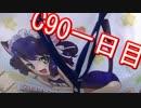 【C90】 ふらり旅 ~夏コミ&東京見物~ 1日目 【二人旅】