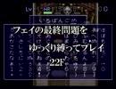 【ゆっくり実況】フェイの最終問題ゆっくり縛り23F【風来のシレン】