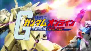 【S連】ガンダムオンライン Part.88【オールラウンダー】