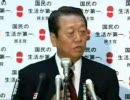 小沢代表、党首討論後の記者会見でエキサイト