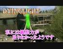【ゾンビ】とにかく疾走したい【DYING LIGHT】パート7
