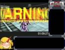 【ゆっくり】ガンダムバトルユニバース_RTA_2時間13分54秒_Part3 thumbnail