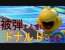 【実況】被弾する度にドナルドになるマリオカート8