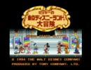 ミッキーの東京ディズニーランド大冒険