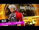 Fate新作アクション『Fate/EXTELLA』ショートプレイ動画【無銘】篇