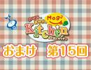 【#015】のぞみとあやかのMog2 Kitchen おまけ放送