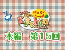 【第15回】のぞみとあやかのMog2 Kitchen [炒飯]