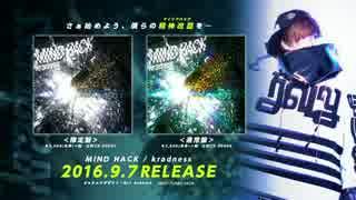 【9月7日発売】MIND HACK / kradness【全曲試聴XFD】