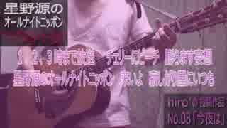 【星野源ANN[採用作]】No.08「今夜は」【ジングルのコーナー】