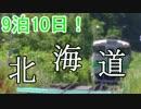 第18位:9泊10日の北海道 part1【修正版】