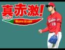 広島東洋カープ 2016年 選手応援歌・チャンステーマ 8bit風