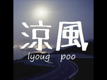 涼風(lyoug poo)