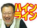 小飼弾の論弾 8/15「SF書評特集~ハインラインスペシャル」