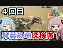 【ARK:Survival_Evolved】琴葉恐竜探検隊! 4回目【恐竜サバイバル】