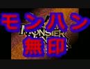 【実況】原点に帰ろうモンハン無印part1