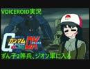 【VOICEROID実況】東北ずん子2等兵、ジオン軍に入る part4【ガンダム連ジDX】
