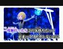 【ニコカラ】彗星列車のベルが鳴る ≪on v