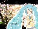 【初音ミクオリジナル曲】はるのはるか【手描き簡易PV付き】 thumbnail