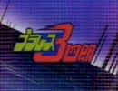 プラレス3四郎 OP