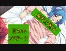 第41位:【アバドーン】エロスは恐怖に打ち勝てるか女視点で実況プレイ【Part16】