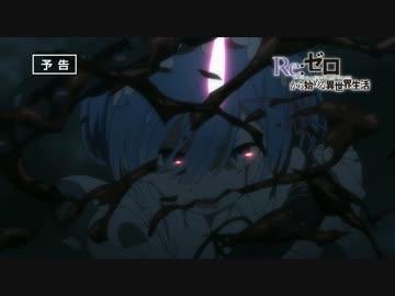 Re:ゼロから始める異世界生活第21話「絶望に抗う賭け」予告
