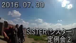 センスのないサバゲー動画 SISTER定例会② 2016.07.30