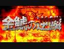 【実況】ポケットモンスターコイキング~金鯱の逆鱗~ 第10話-中編- thumbnail
