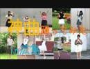 【広島の踊り手10人で】 神曲 【踊ってみた】