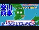 【韓国の日本領事館が放火で炎上】 韓国警察が調査を開始!