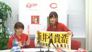 カープ新井選手を語る様子のおかしい立花理香にドン引きする井澤詩織
