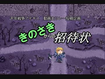 【きのさきからの招待状】 千年戦争アイギス 不死の魔物 ☆3