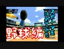 【WiiSports】スポーツ王決めてみたpart3【実況プレイ動画】