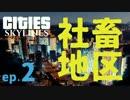 スライム市長の南国開発記 ep.2 【Cities:Skylinesゆっくり実況】