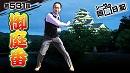 シーサ。の回胴日記_第531話 [by ARROWS-SCREEN] thumbnail