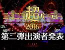 ニコニコ超パーティー2016 出演者発表トレイラー第二弾