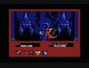 MSX版ザナドゥ King Dragon ノーダメージパターン