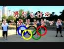 第97位:男だらけのミニオリンピック thumbnail